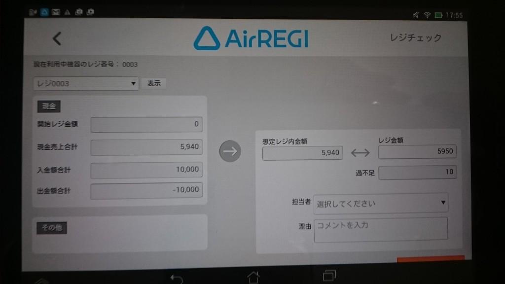airregi-check